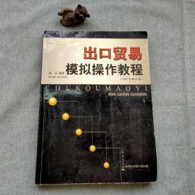 出口贸易模拟操作教程(2002年修订本)