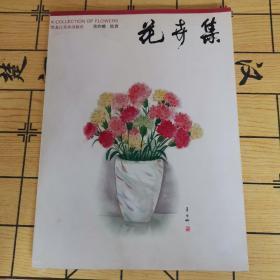花卉集 【常沙娜签名,保真】