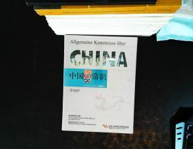 中国文化历史地理常识 3CD 【未拆封】