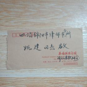 """贴北京民居邮票实寄封【内有信件】"""""""