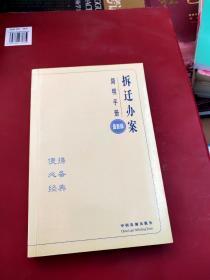 拆迁办案简明手册7