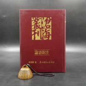 台湾东大版  陈冠学《论语新注》(绝版,漆布精装)