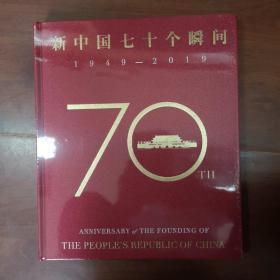 新中国七十个瞬间(精装)