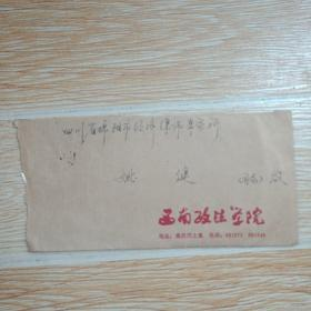 贴北京民居邮票实寄封【内有信件】,