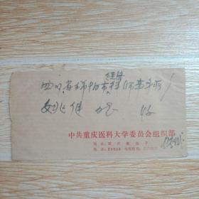 贴两张江苏民居实寄封【内有信件】