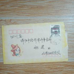 贴北京民居邮票实寄封【内有信件】