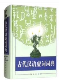正版图书 商务印书馆 古代汉语虚词词典 中国社会科学院语言研究所古代汉语研究室 编 字典商务工具书