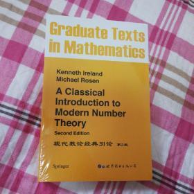 现代数论经典引论 第2版