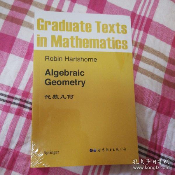 代数几何:Algebraic Geometry