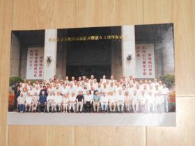 济南市市直机关纪念济南解放50周年座谈会 (合影)