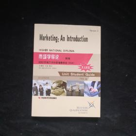 市场学导论 : 第3版 : 英文