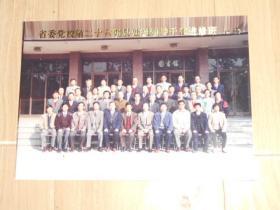 省委党校第二十六期县处级领导干部进修班(山东)