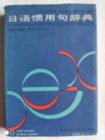 日语惯用句辞典(精装本)