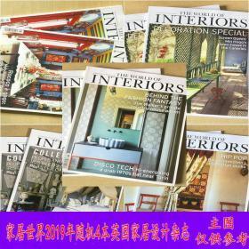 英文The World of Interiors家居世界2019年8-12月随机4本英国家居设计杂志