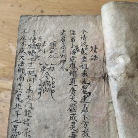 道教手抄符咒书