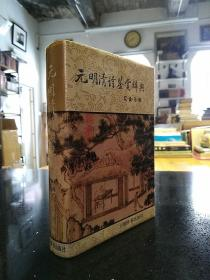 CLA·上海辞书出版社·钱仲联·章培恒·陈祥耀·潘啸龙 等撰写·《元明清诗鉴赏辞典-辽·金·元·明》·1994·精装·一版一印