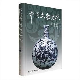 《中国文物大典》(正版)