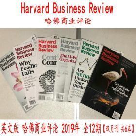 Harvard Business Review哈佛商业评论2019年全12期 英文版杂志