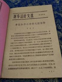 新华活叶文选