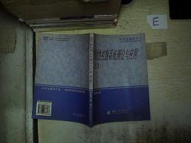 研究生教学用书:非线性控制系统理论与应用 第2版