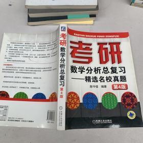考研数学分析总复习·精选名校真题(第4版)