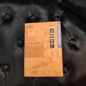 影响中国历史进程的一百次战争 余同元等