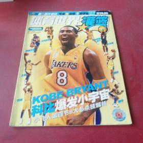 体育世界灌篮2002年5期