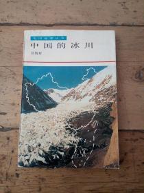 中国的冰川