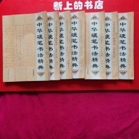 中华硬笔书法精典(行草隶篆卷)