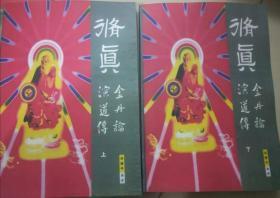 修真  金丹论  演道传(上下2厚册)