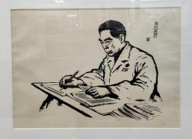 保真书画:戈沙(吉林省著名版画家)版画 周恩来 鞠躬尽瘁