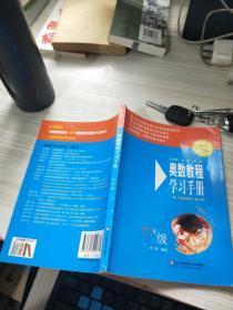 奥数教程学习手册