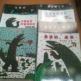 宫西达也恐龙系列【全7册】