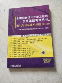 电气与信息技术基础(第3册)