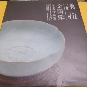 清雅金国荣官窑作品集。
