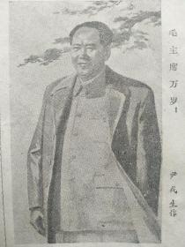 《天津日报》(毛主席像)1959年9月11日(五、六版)