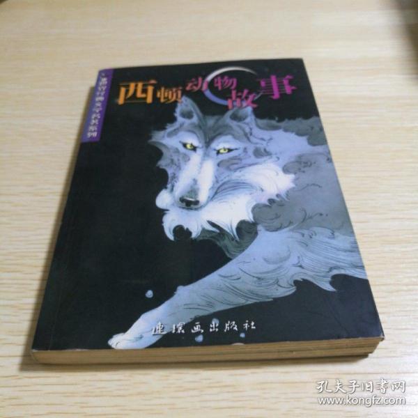 西顿动物故事/世界经典文学名著系列