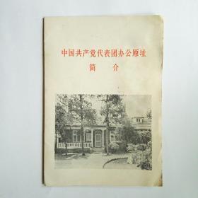 中国共产党代表团办公原址简介