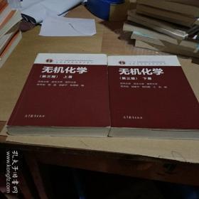 无机化学(第3版 上下册)