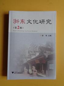 浙东文化研究 (第二辑)【软精装432页 原箱未拆】