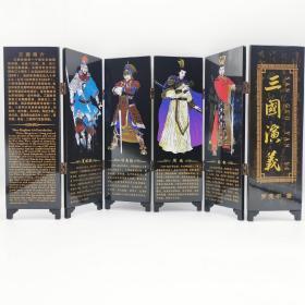 《三国演义》仿古木制人物屏风