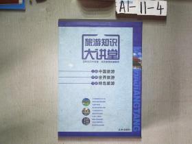 旅游知识大讲堂. 特色旅游(上中下   全3册 盒装)