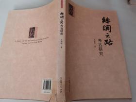 丝绸之路研究丛书(全二十册)