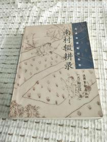 名家导读笔记丛书 :南村辍耕录 1998年一版一印