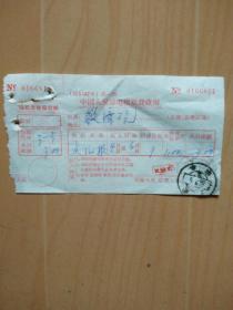 """盖""""河南中牟1963.3.5(3)""""邮戳的救济院报纸费收据"""