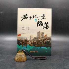 台湾三民版   盐野七生著;杨征美-译《君士坦丁堡的陷落(修订二版)》(锁线胶订)