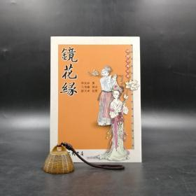 台湾三民版   李汝珍撰、尤信雄-校订、缪天华-校阅《镜花缘(三版)》(锁线胶订)