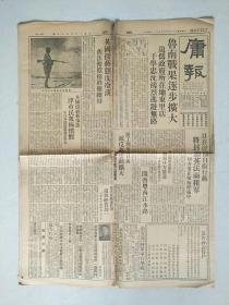 民国二十八年《庸报》内有日军暴行、防疫注射等等,内容多多,两大张,共八版