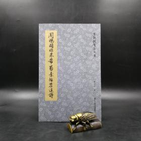 特惠| 笔阵图笔法丛书:周鸿图临米芾蜀素帖笤溪诗(锁线)