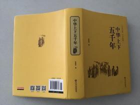 中华上下五千年(史学经典全本典藏)